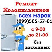 Ремонт холодильника, морозильной камеры,  Славянск,  Краматорск,
